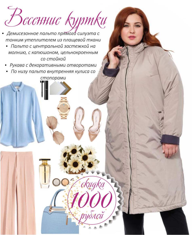 До весны меньше недели! Минус 1000 рублей на новинки курток и плащей