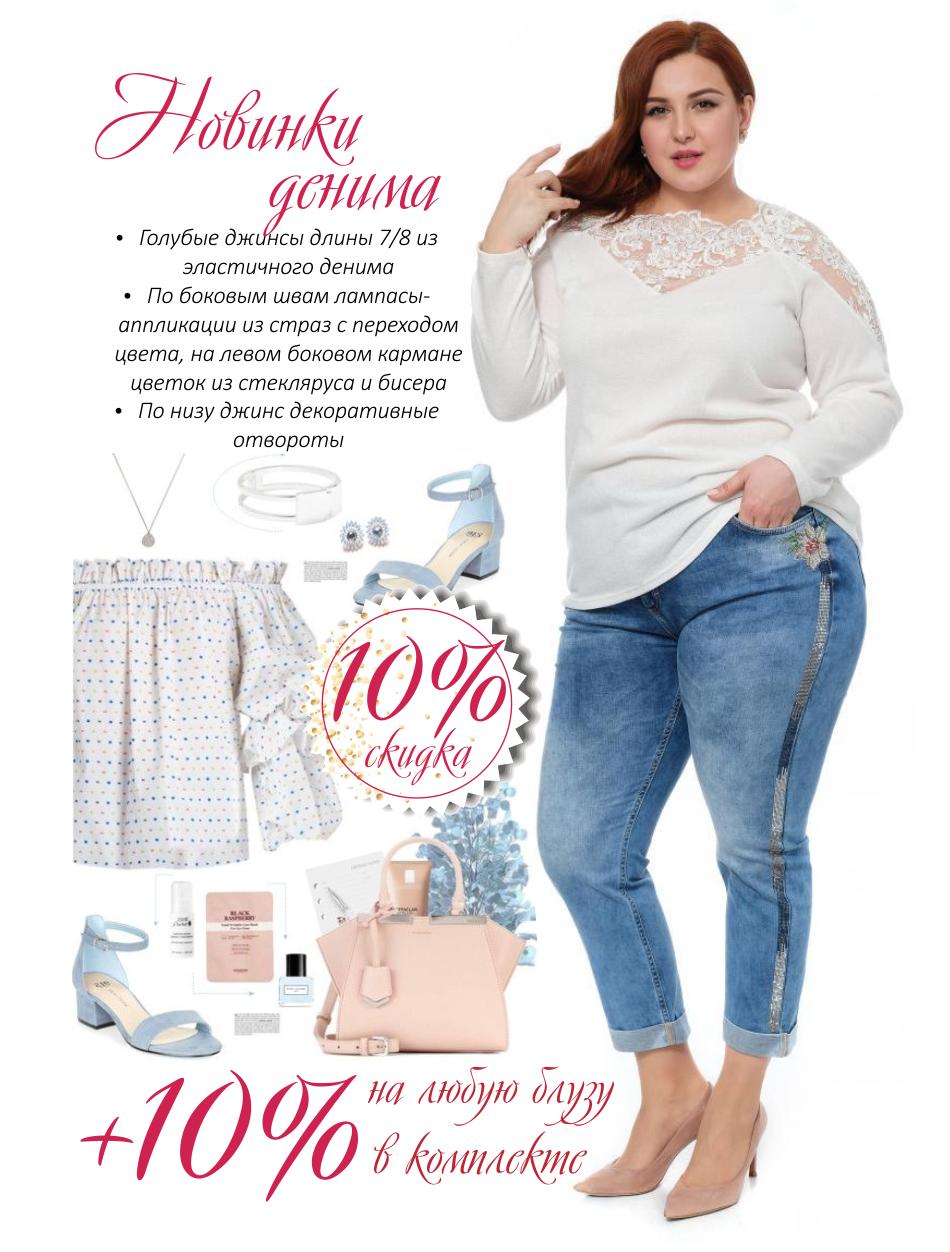 Подарки себе любимой: скидка 10% на новинки джинсы + 10% на любую блузу в комплекте