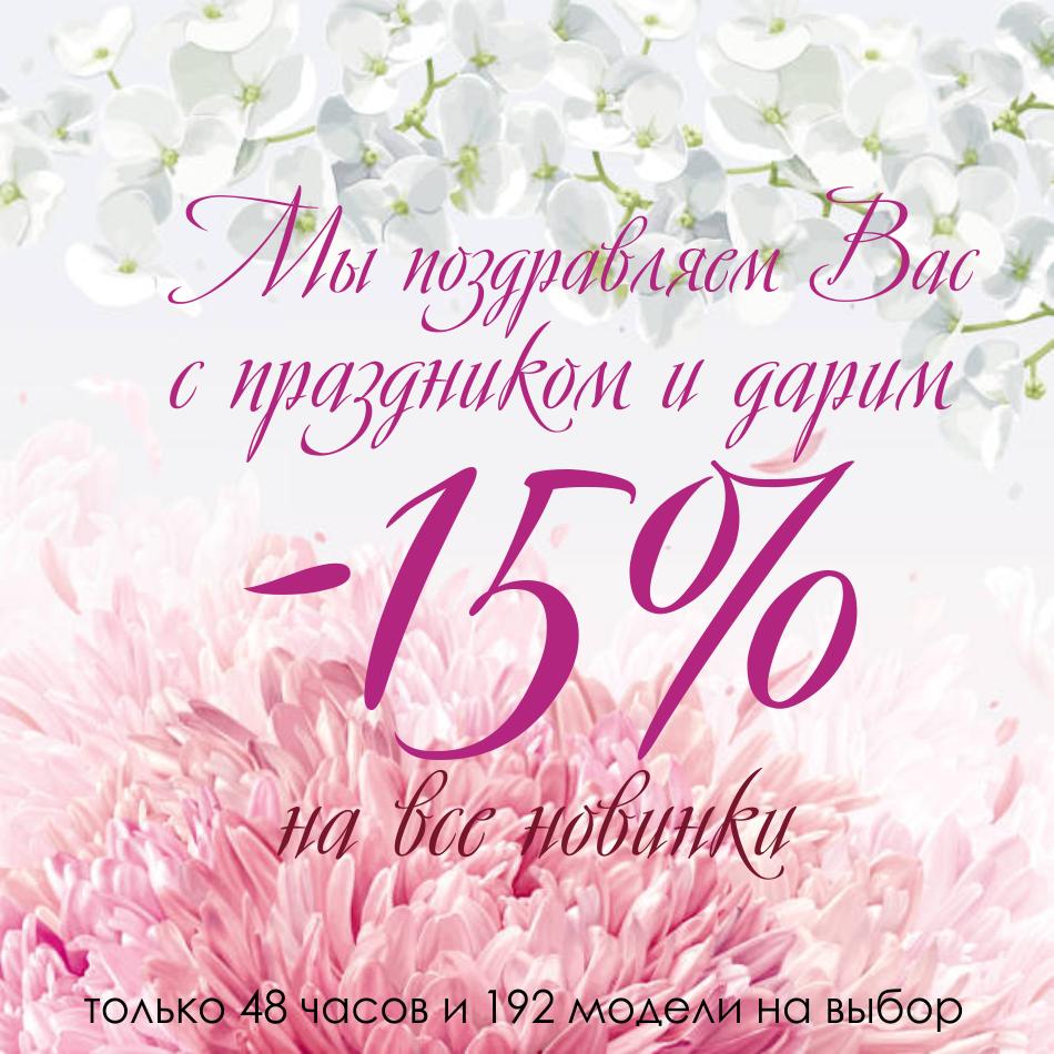 С 8 марта! Ваш подарок внутри - минус 15% на все новинки: более 192 моделей на выбор