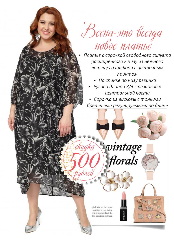 Эти платья будут носить этой весной - минус 500 рублей на нежные новинки