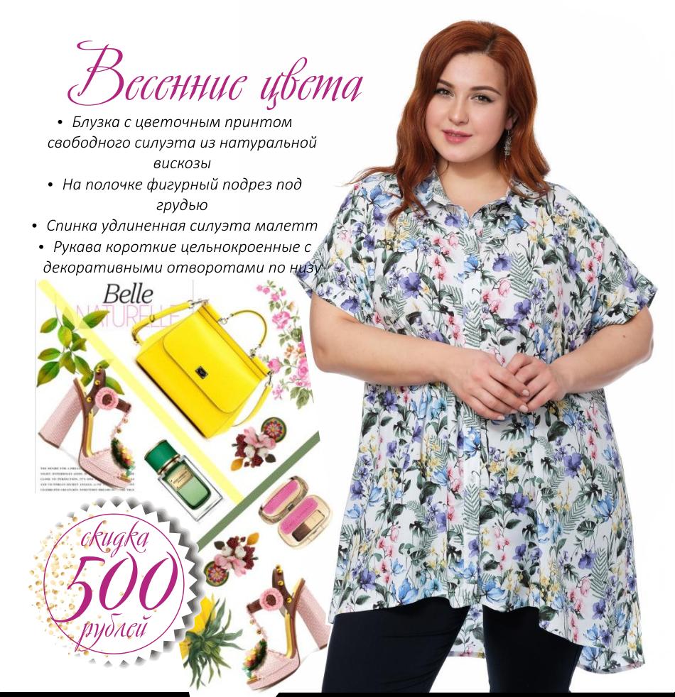 Самые весенние цвета и принты - минус 500 рублей на блузы