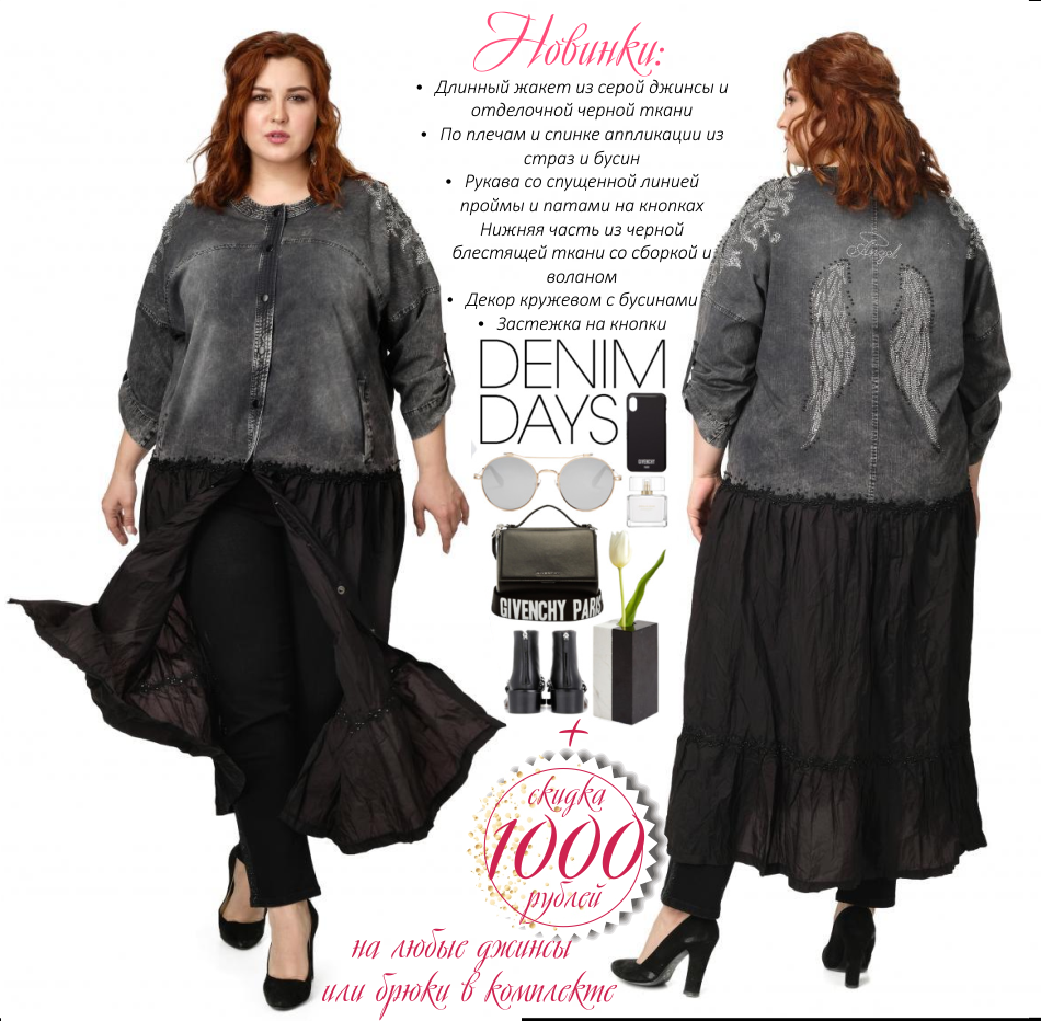 Роскошные весенние идеи: удлиненные жакеты и кардиганы + 1000 рублей скидка на любые джинсы или брюки в комплекте