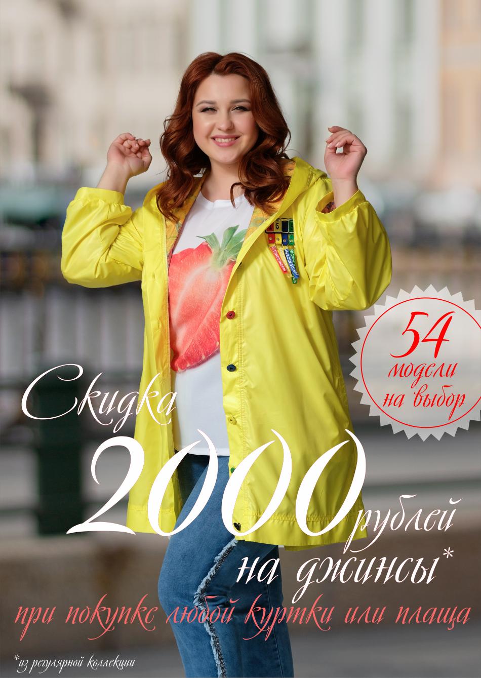 Акция месяца: при покупке любой ветровки или плаща скидка на джинсы 2000 рублей