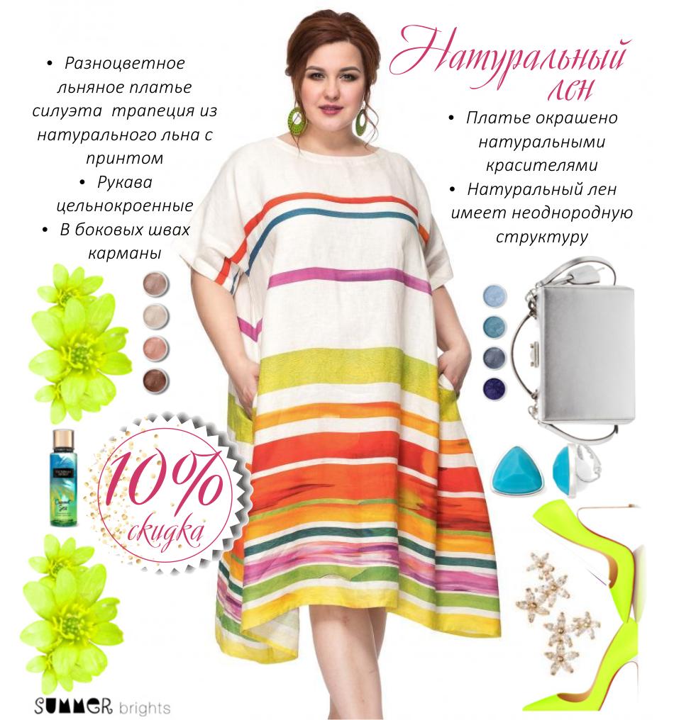 Натуральность, цвет и легкость - наш слоган для новинок льняных платьев: минус 10%