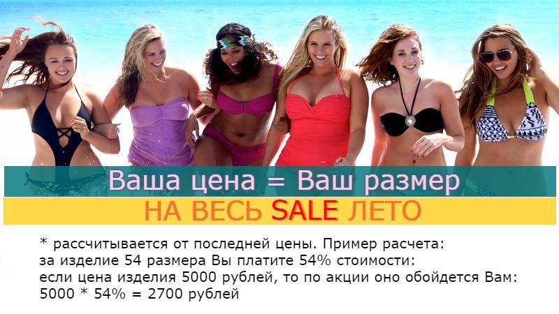 Ваша цена=Ваш размер на весь SALE Лето