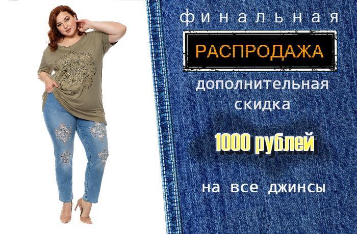 Финальная распродажа, на все джинсы доп.скидка 1000 рублей