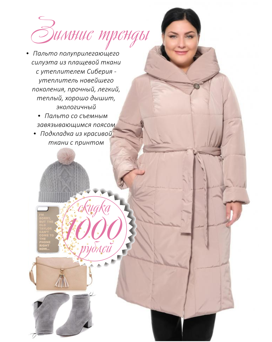 Как не бояться зимы и снега - минус 1000 рублей на куртки с утеплителем новейшего поколения