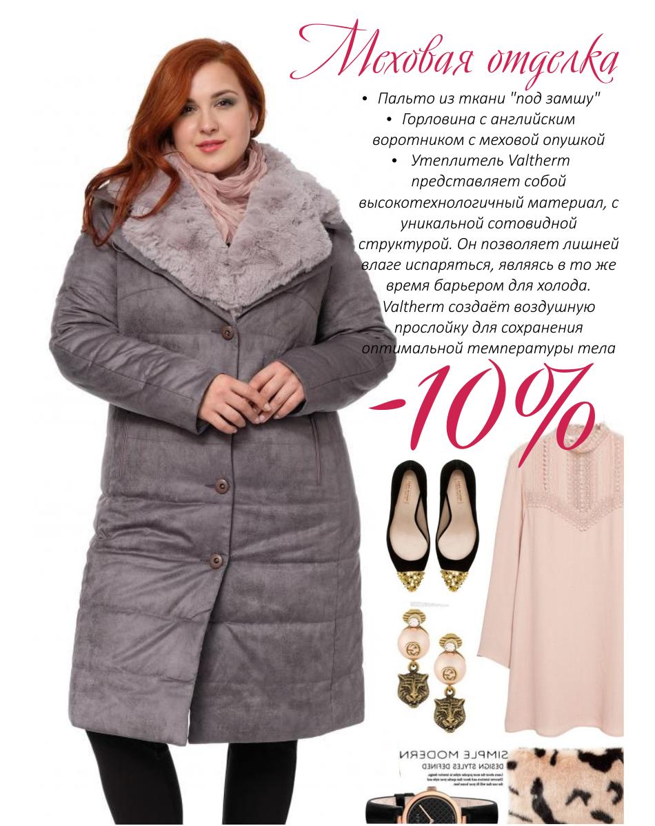 Тренд сезона: меховая отделка - минус 10% на новинки стильных зимних пальто