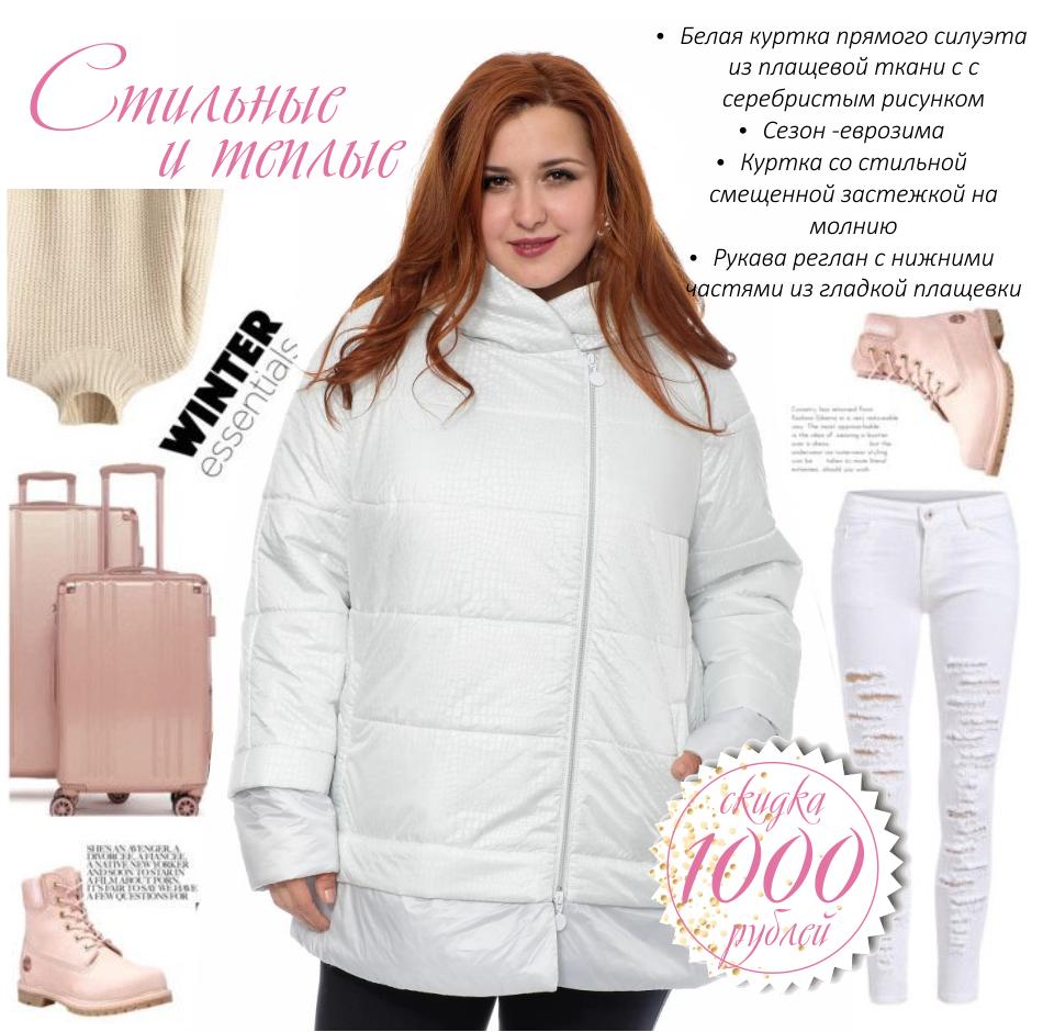 Металлик, искрящийся белый, универсальный темный и конечно стильные стеганые варианты - минус 1000 рублей на новинки зимних курток