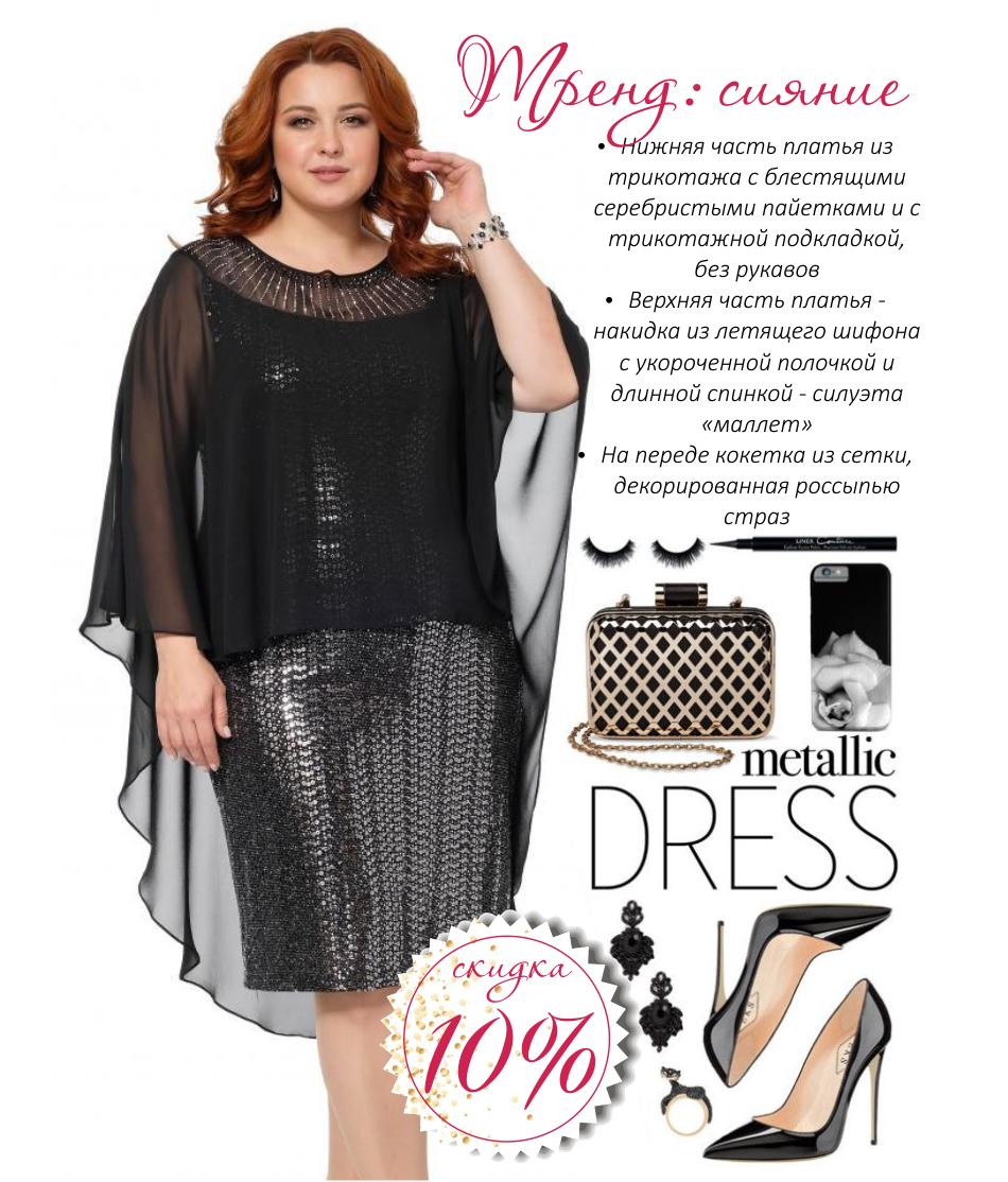 Зажигай по - королевски: минус 10% на нарядные платья