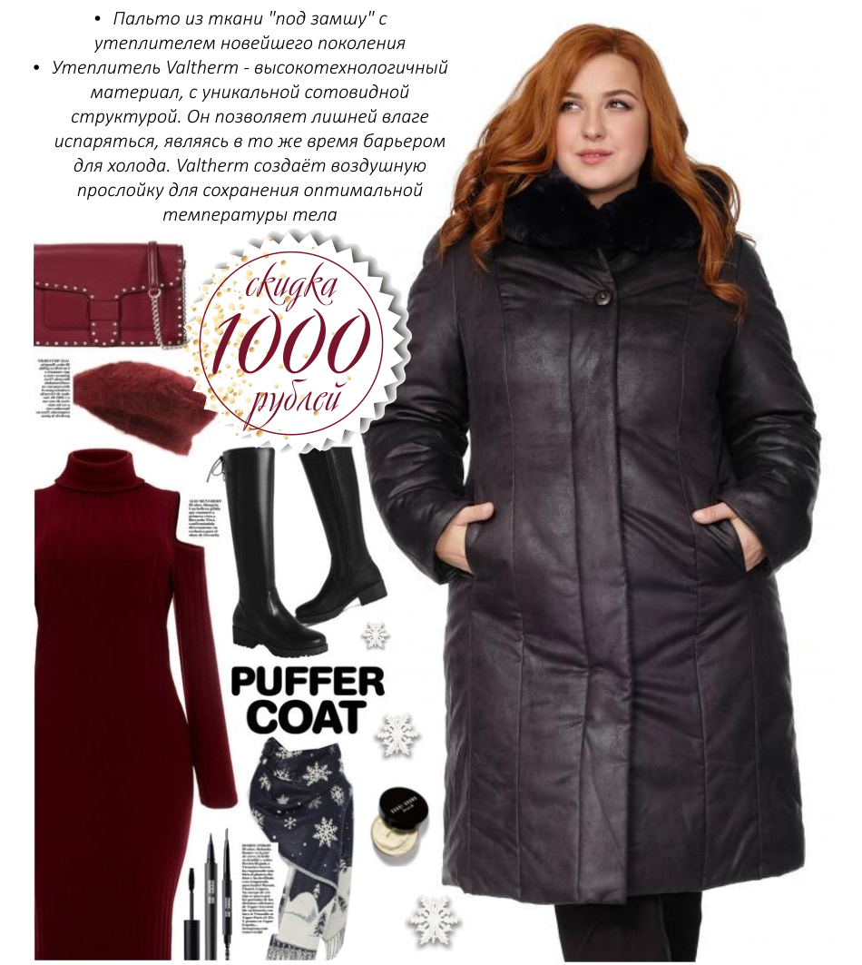 Зима сама себя теплой не сделает - минус 1000 рублей на новинки зимних курток и пальто