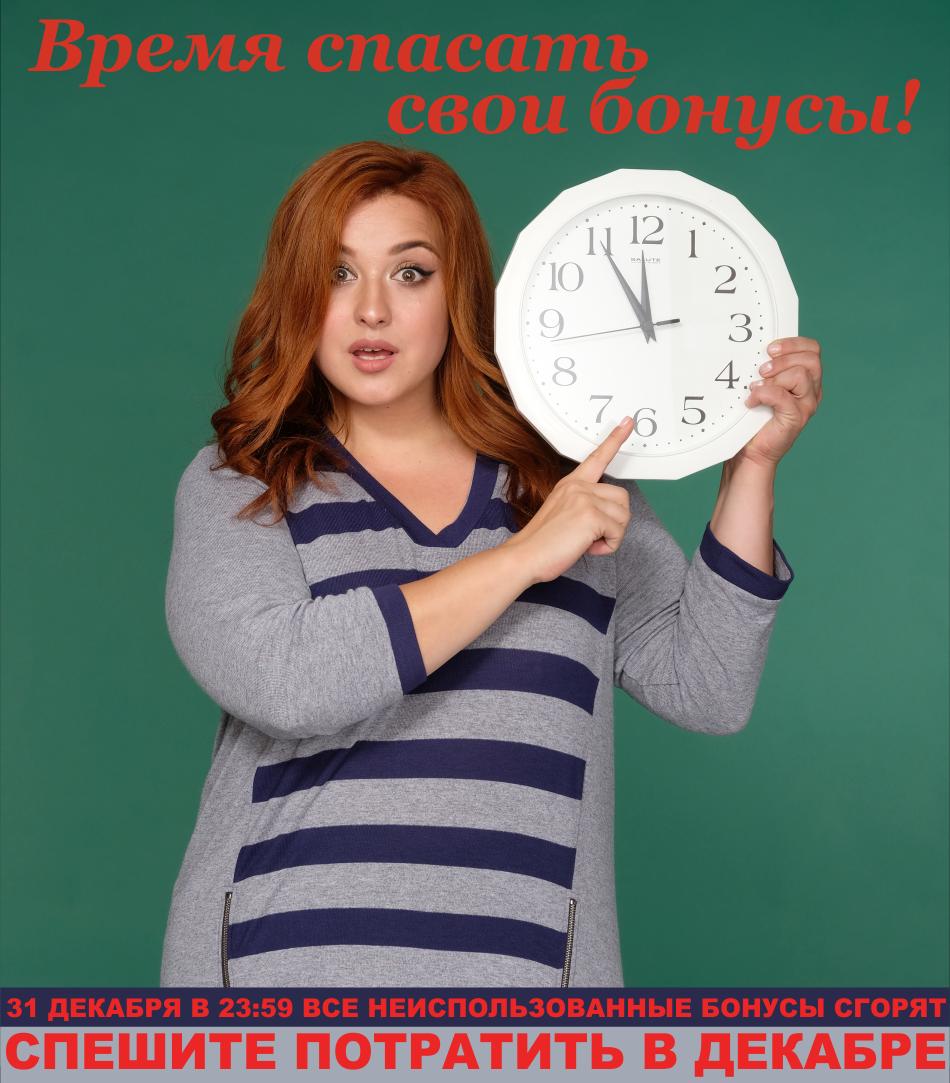 Становится по - настоящему горячо! 31 декабря в 23:59 неиспользованные бонусы сгорают, спешите потратить в декабре