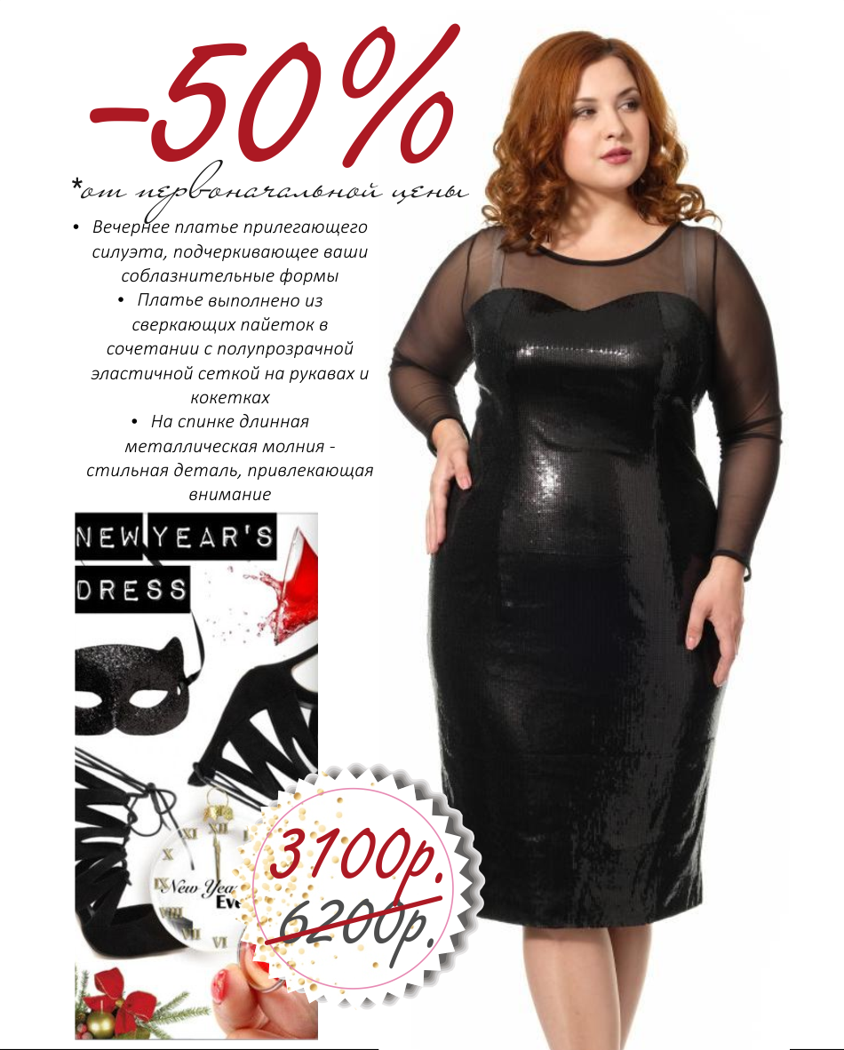 Баловать себя нужно с выгодой - минус 50% на вечерние платья для Нового года