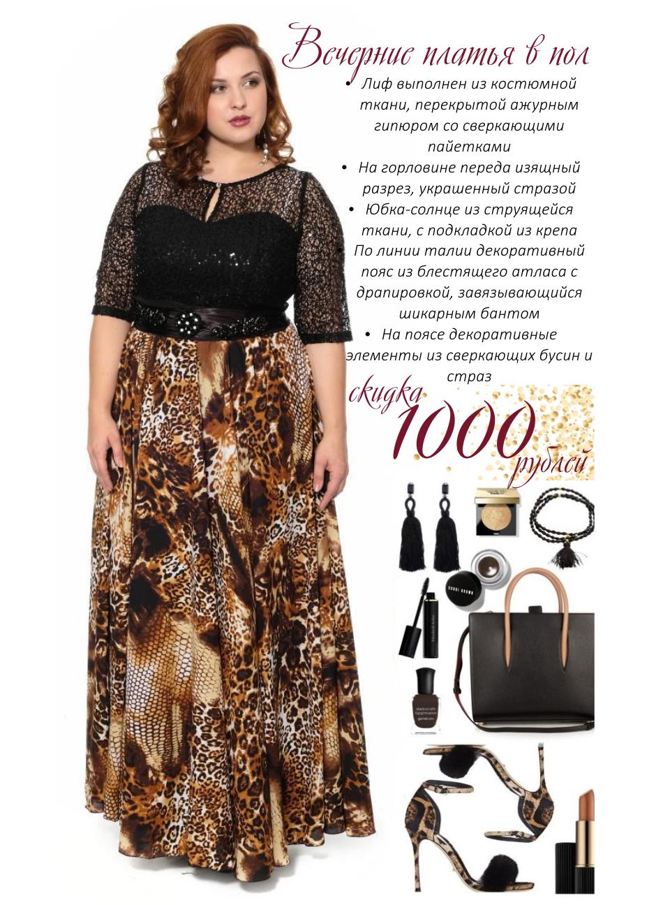 Роскошные платья в пол - минус 1000 рублей на ключевые модели праздничного вечера