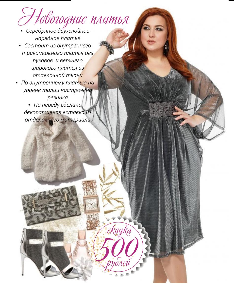 Волшебство праздника - минус 500 рублей на новогодние платья