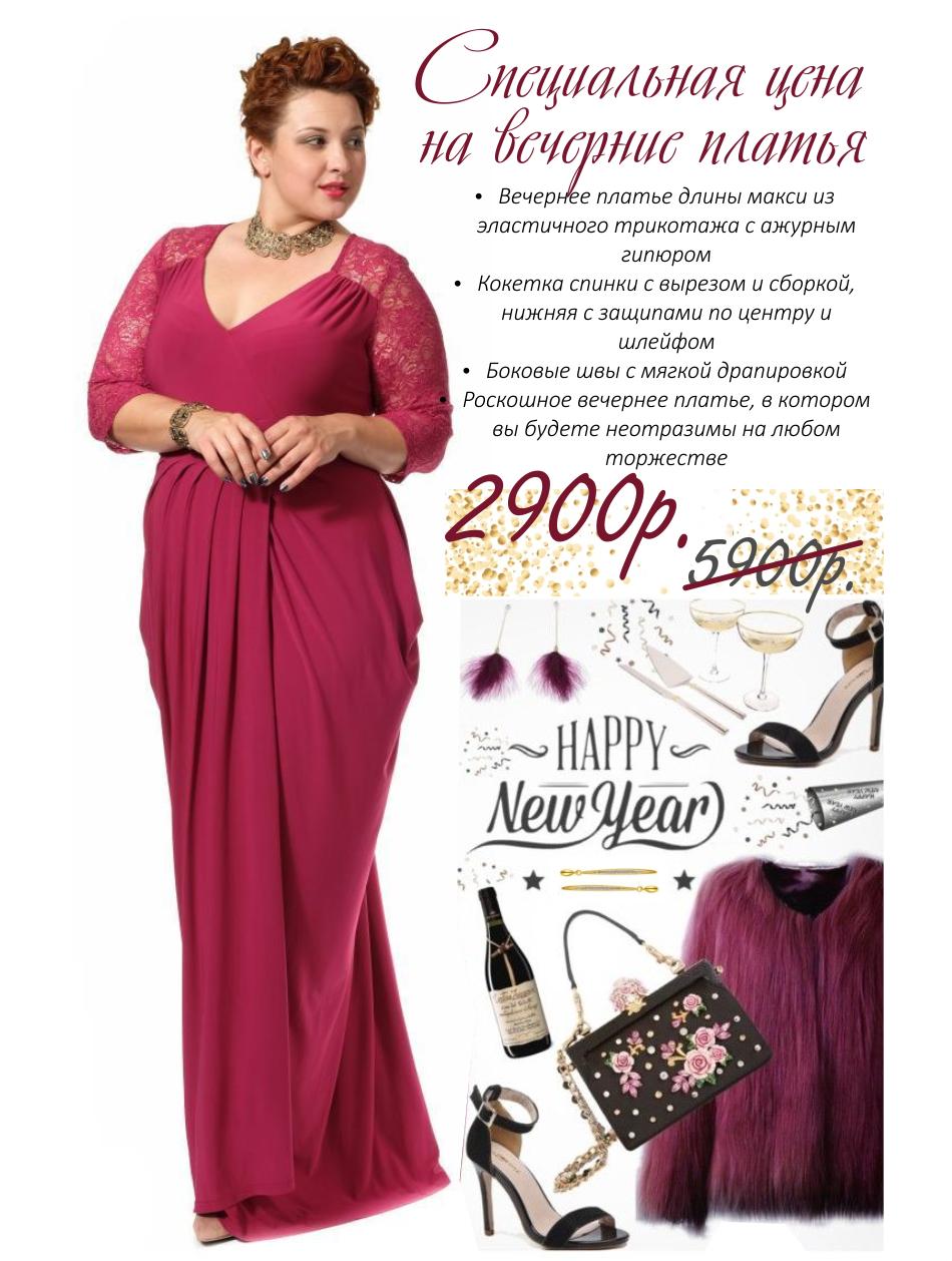 Горящее предложение к новогодней ночи: специальная цена 2900 рублей на вечерние платья