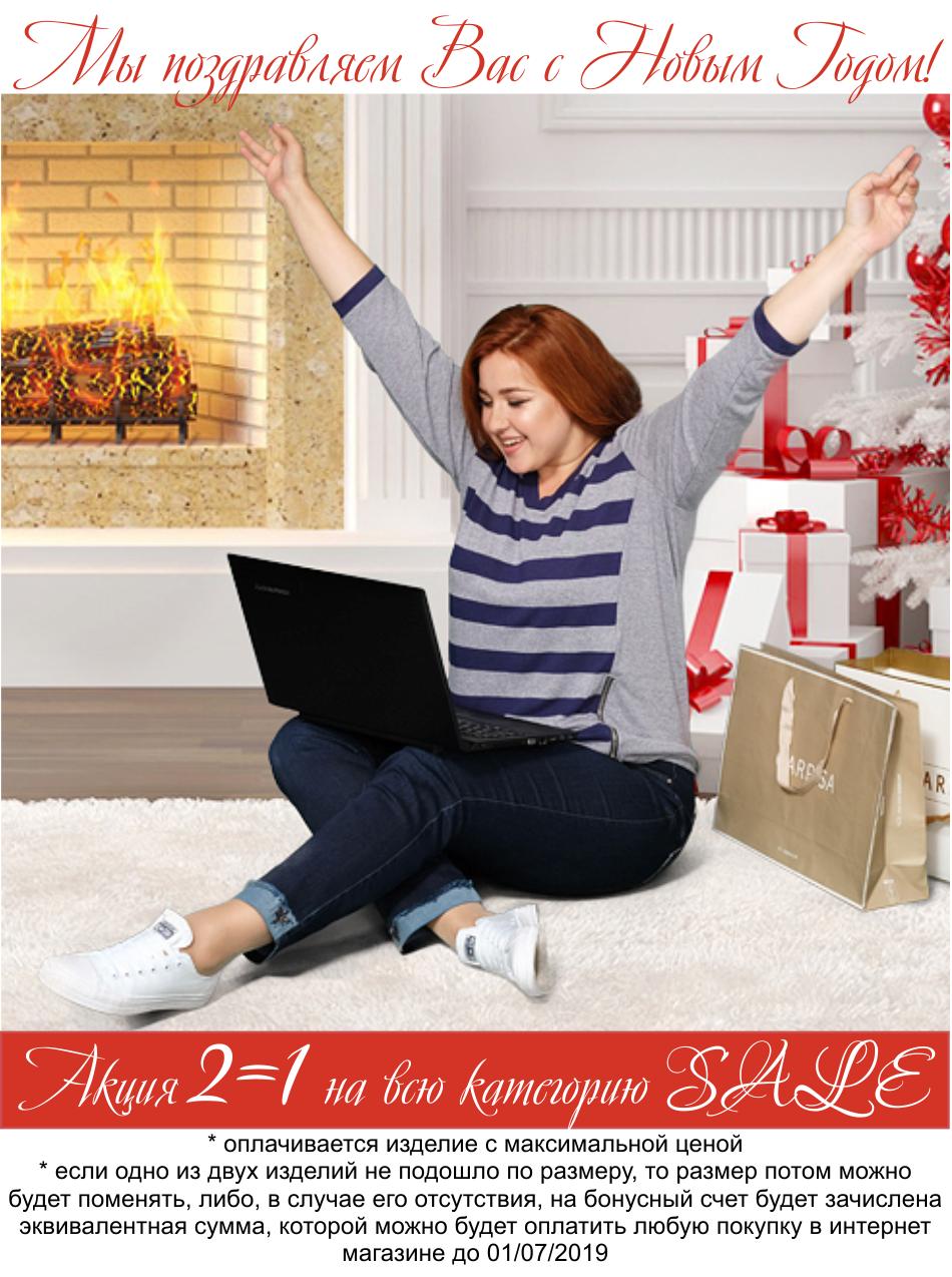 Мы поздравляем Вас с Новым годом и приглашаем на беспрецендентную распродажу: акция 2=1 на все изделия SALE